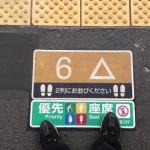 japantrack