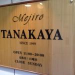 Tokyo, Bar e negozi di Ikebukuro e Mejiro